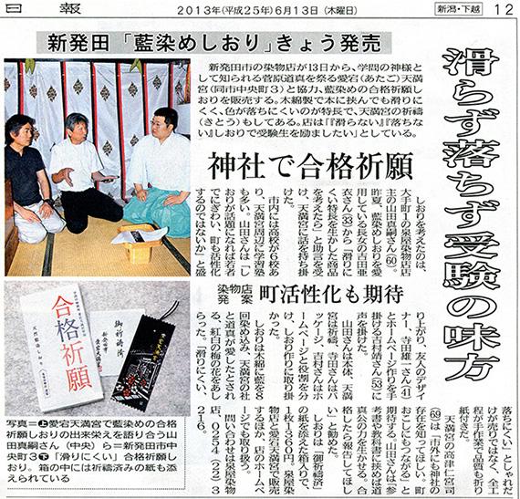 新潟日報朝刊P12
