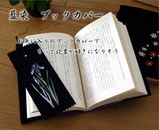 藍染手描きブックカバー(文庫本サイズ)