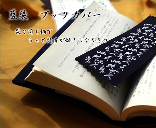 藍染ブックカバー(文庫本サイズ)
