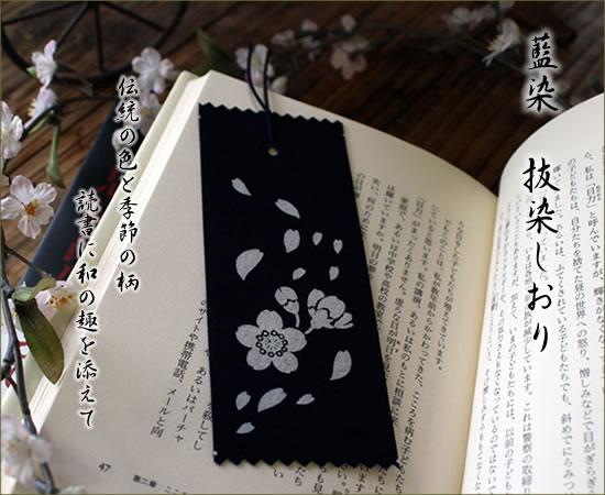 藍染抜染しおり~伝統の色と季節の柄 読書に和の趣を添えて