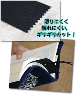 藍染しおり 本に馴染む布製の栞