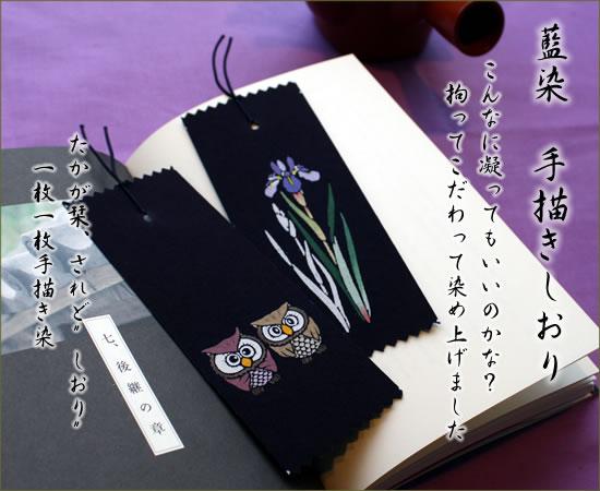 藍染手描きしおり~伝統の色と季節の柄 読書に和の趣を添えて