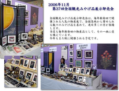 全国観光みやげ品展示即売会 2006年
