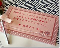 ギフト包装 メッセージカード