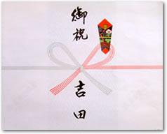 ギフト包装 熨斗(のし)