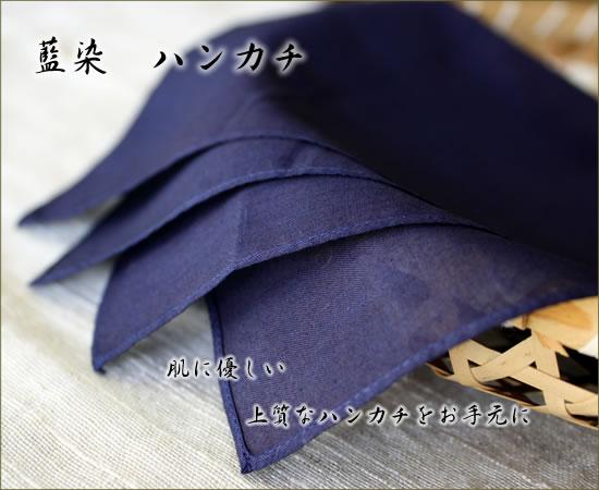 藍染ハンカチ