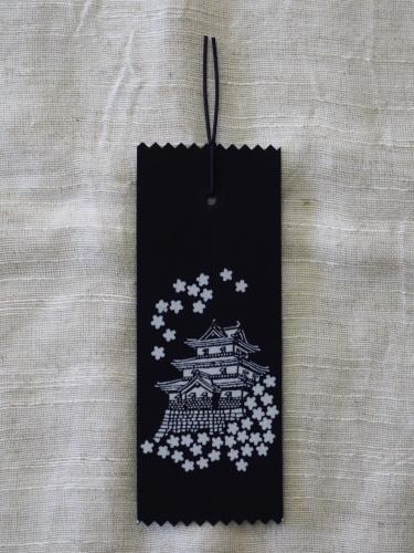 藍染抜染しおり 城と桜(しろとさくら)