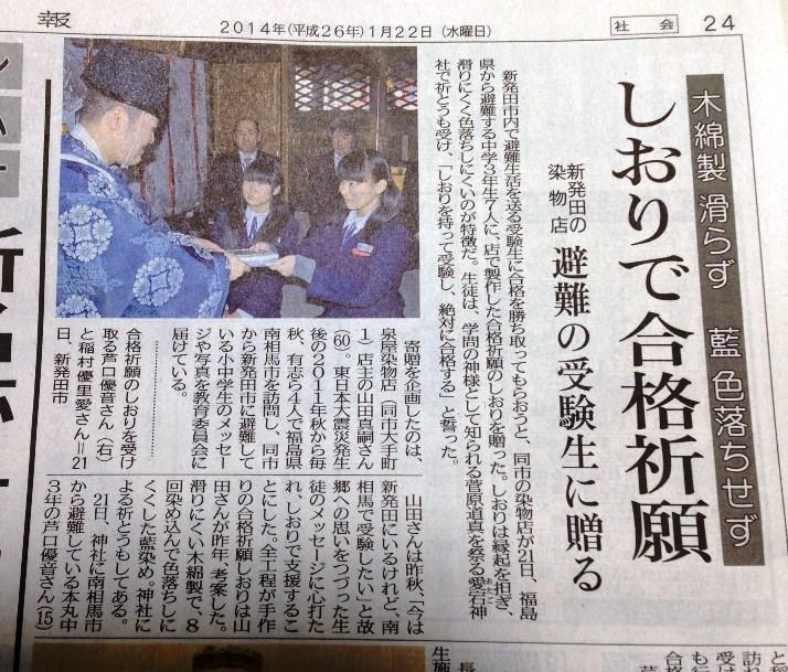 2014年1月22日 新潟日報朝刊