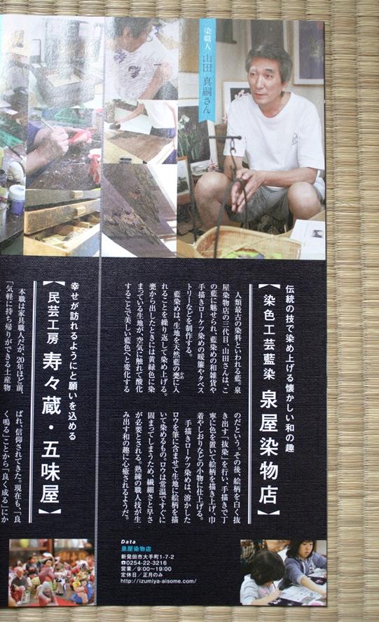 タウン誌「街角こんぱす」2014年9月号