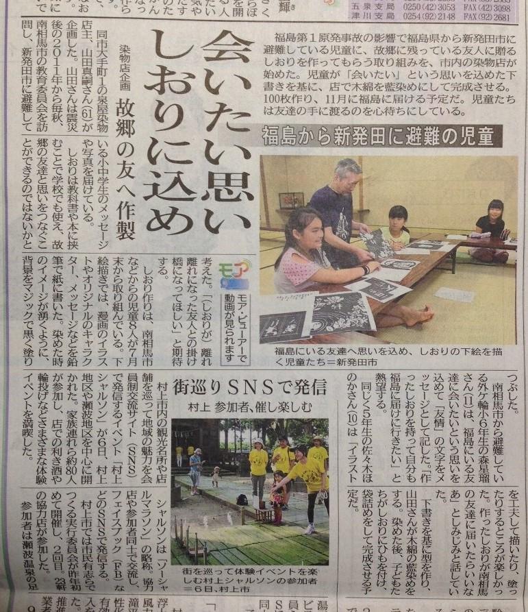 2014年9月12日 新潟日報朝刊