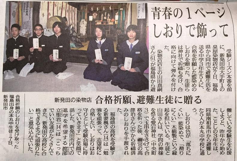 2015年1月9日 新潟日報朝刊