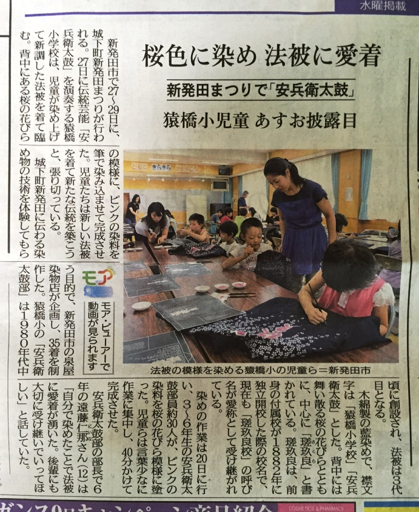 2015年8月26日 新潟日報朝刊