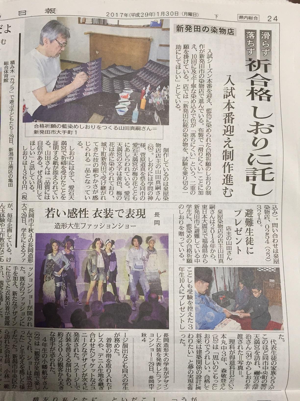 2017年1月30日 新潟日報朝刊