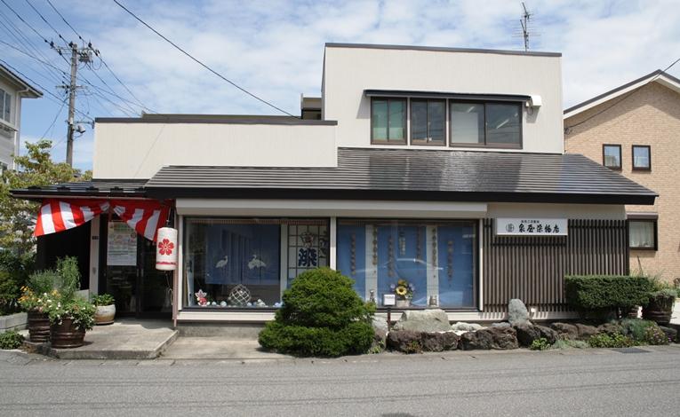 泉屋染物店