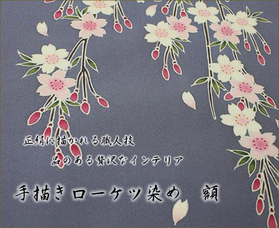 額絵(手描きローケツ染め)