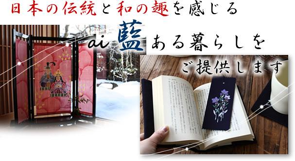"""泉屋染物店 日本の伝統と和の趣を感じる""""藍ai""""ある暮らしをご提供します"""